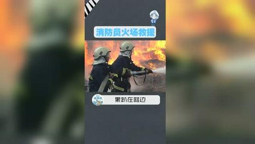 消防小哥火场救出16人后,累趴在路边