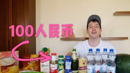 100元人民币在乌克兰能买什么?竟然可以横扫超市!