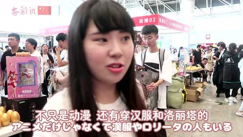 日本小姐姐第一次逛中国漫展被高还原哪咤疯狂圈粉