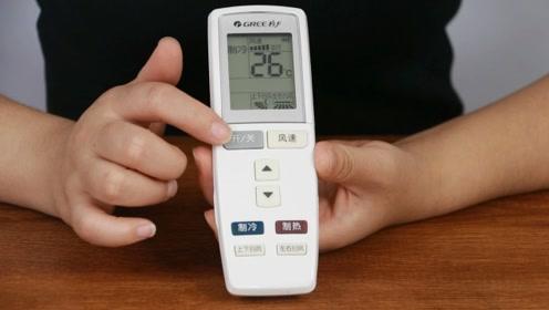 用空调,牢记这几点,能帮你省不少电费,很多人不懂