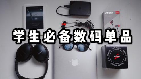 学生返校必备数码单品 ,生活离不开的五个数码产品
