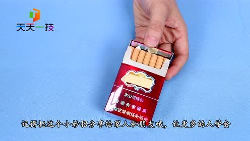谁都没想到,香烟盒隐藏着3个小秘密,别提多实用了,后悔都扔了