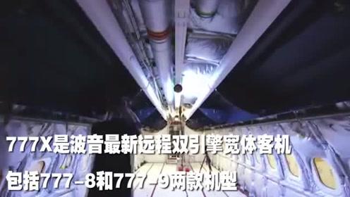 """波音推迟777-8超长程飞机交付,空客争飞""""最远航班"""""""