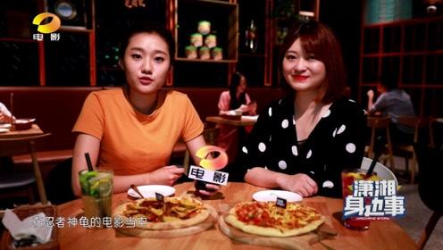 《潇湘身边事》之逛吃披萨     湖南电影频道