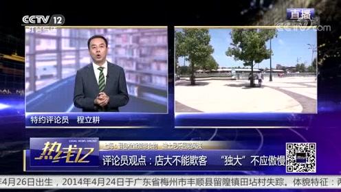 上海:翻包检查禁带食物迪士尼乐园陷风波——评论员