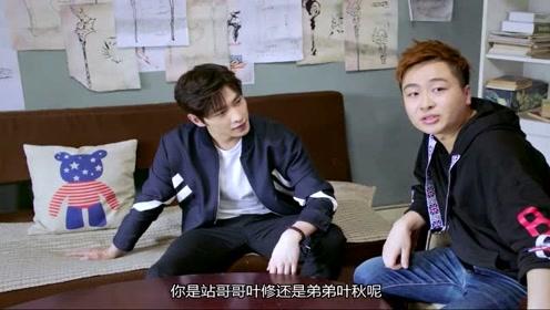 《全职高手》:杨洋用肖奈的演技,演活了弟弟叶秋和哥哥叶修