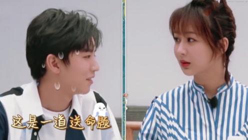 杨紫问王俊凯:我这么丑没人要怎么办?王俊凯下意识的反应太搞笑