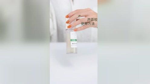 芦荟胶使用方法