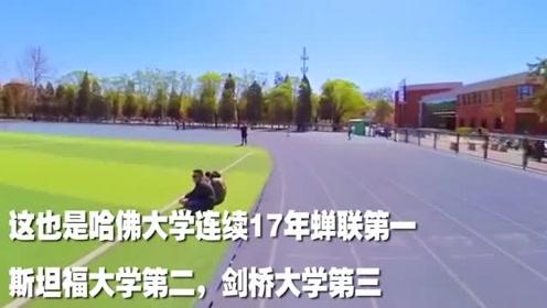 最新世界大学排名出炉:上海交大首次跻身百强