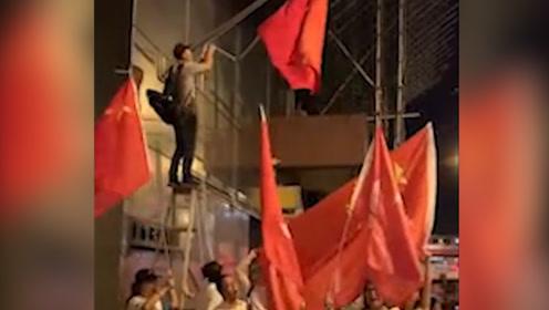 现场!香港暴徒再次扯下五星红旗 爱国人士高唱国歌连夜将其升起