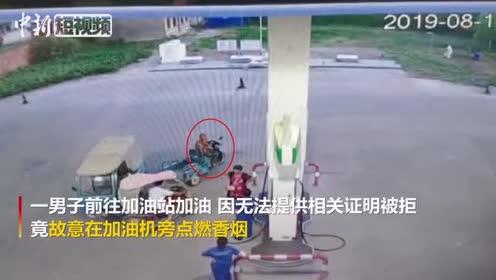 男子加油站抽烟工作人员拿灭火器追着喷