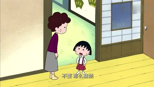 樱桃小丸子-小丸子认为中野先生说不定会发生什么有趣的事情呢
