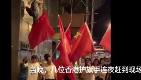 香港护旗手连夜升起五星红旗