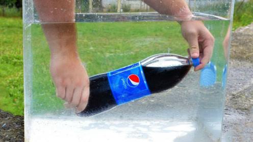 老外在水下打开一瓶可乐,竟出现这么神奇的一幕?究竟是什么原理