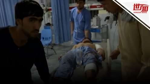阿富汗婚礼现场发生自杀式炸弹袭击 已致至少40人死亡