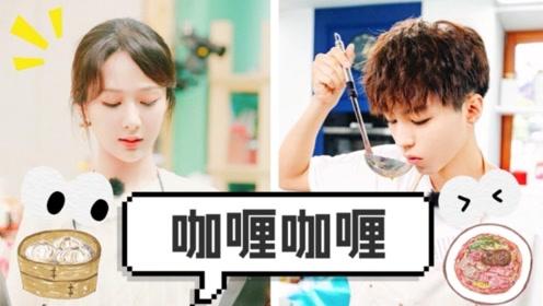 中餐厅:杨紫和王俊凯两人雨女无瓜,难怪黄晓明看不懂!