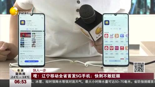 辽宁移动全省首发5G手机,快到不敢眨眼