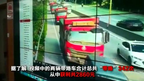带路车带着大货车队紧凑行驶,只为遮挡号牌躲避监控拍照