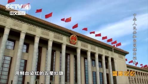 我追的星 是国旗上的五颗星(国家记忆)央广军事的微博视频