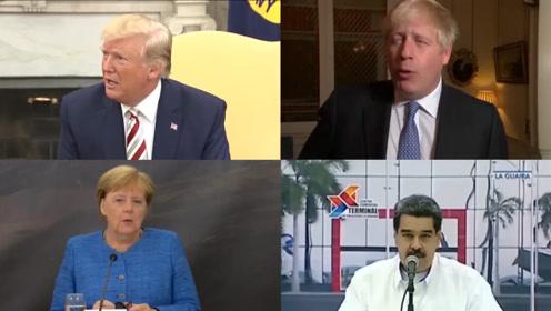 每日全球政要:英首相再谈脱欧 马杜罗证实委内瑞拉政府与美接触