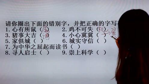 脑力测试:9个成语中分别有几个错别字,启示和启事的区别
