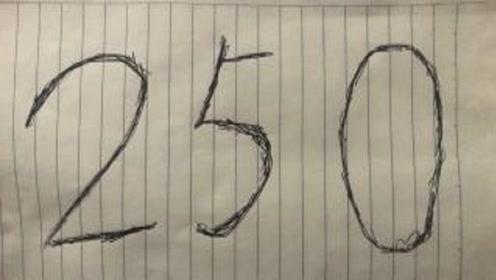 250明明是个数字,为何却成了骂人的话?看完解开多年疑惑!