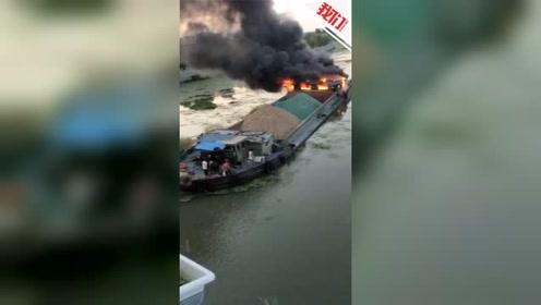 实拍江苏盐城一运沙船河中起火 整个舱室被烧