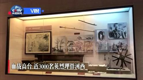 青山埋忠骨 热血照千秋——走进中国工农红军西路军纪念馆