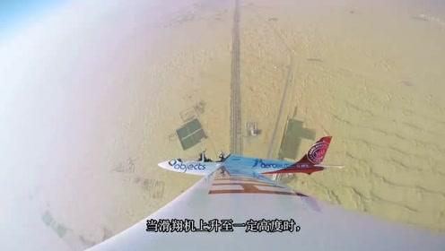 外国人脑洞大开,将滑翔机和跳伞结合在一起,真是太刺激了!