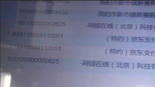 女子称离世姐姐医保金被盗刷:6万变9元,本是用来还债的