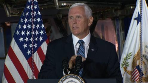 彭斯:美国将领导世界重返太空 这是天命