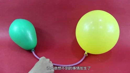 用软管连接两个气球,松开软管夹以后,有趣的现象发生了