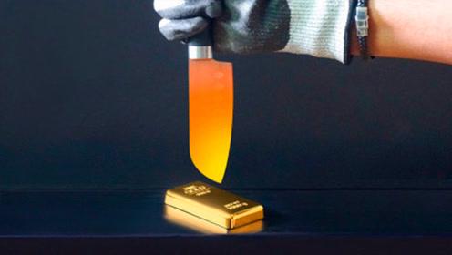 用1000度的刀切金条,金条会变什么样呢?隔着屏幕都觉得心疼