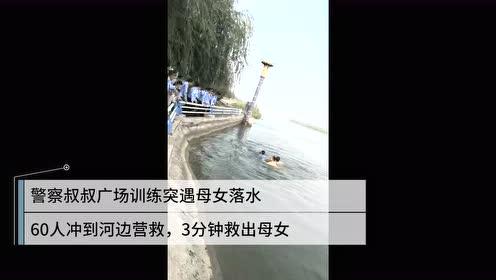 警察叔叔训练突遇母女落水,60人冲到河边营救,3分钟救出母女