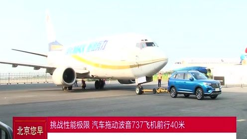 荣威RX5 MAX拖拽波音737前行40米 展示强劲动力