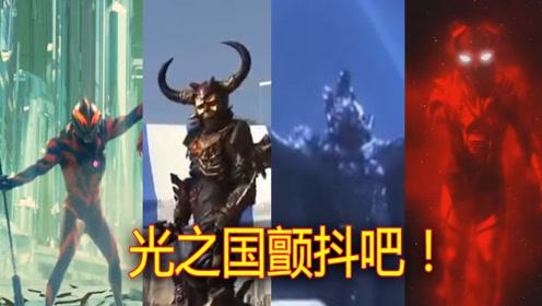 让光之国为之颤抖的四大怪兽,贝利亚奥特曼只能算是小弟!