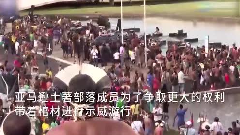 巴西土著扛棺材示威,持长矛弓箭与警察发生对抗!