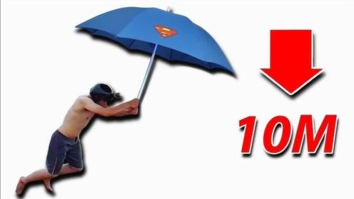 国外小哥拿把雨伞就敢从10米高跳下来,结果会怎样?