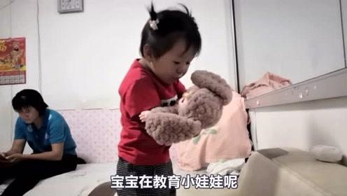 宝宝和妈妈犟嘴,妈妈都听不懂她说啥,宝宝扭头教育小娃娃!