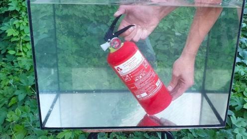 趣味实验:将灭火器浸入水中,灭火剂喷出来会吓到你吗?