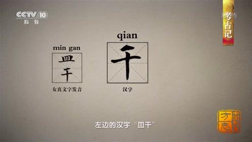金墓中首次出土的汉字、女真字合璧碑碣