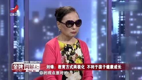 观察员刘峰指出问题:教育方式两极化 不利于孩子健康成长