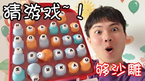 有趣的字母打孔器,喜粉绿来给架宝们出题,有多少架宝能答出来?