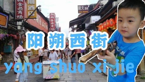 阳朔西街:一条古老繁华的街道,但为何三宝最终急着回酒店?
