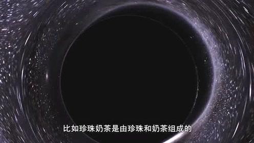 万物皆物质,难不成黑洞也是由分子组成的?