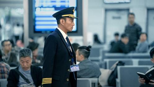《中国机长》紧张到令人窒息!张涵予力挽狂澜