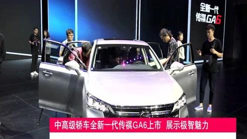 BTV新闻20190826中高级轿车全新一代传祺GA6上市