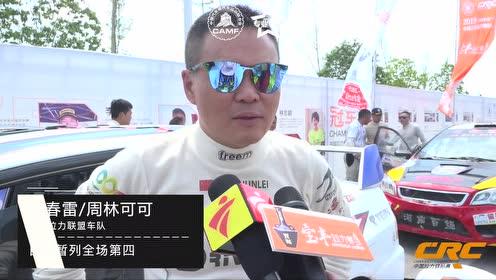 2019CRC宝丰站正赛第二日全场精华