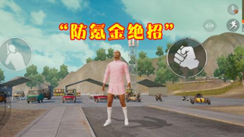"""和平精英:玩家研发""""防氪金绝招"""",成为1名百分百零充党!"""