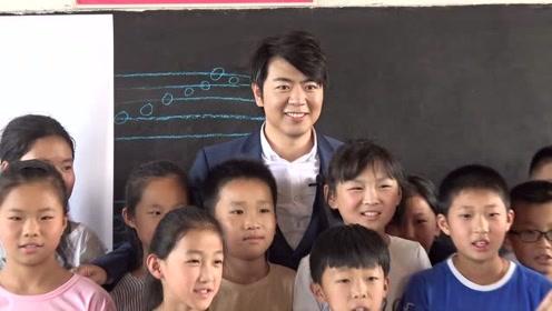 郎朗老师的开学第一节音乐课